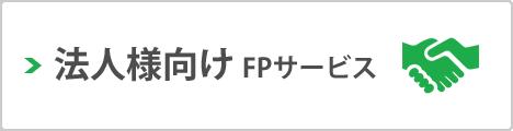 法人向け FPサービス