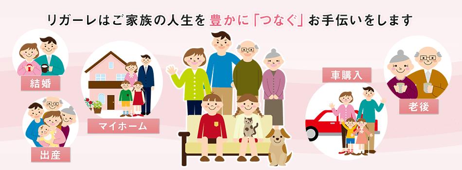 リガーレはご家族の人生を豊かに「つなぐ」お手伝いをします
