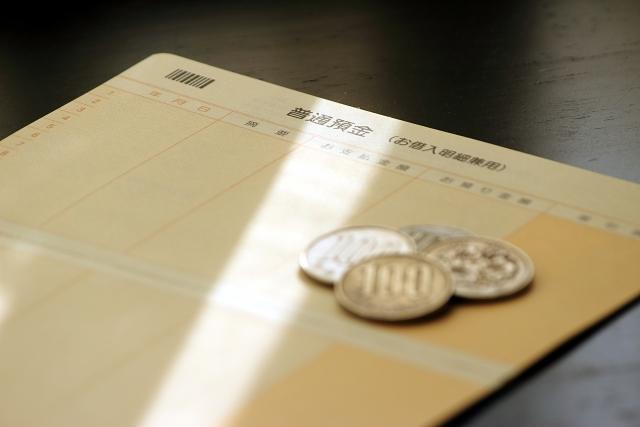 預貯金の金利の引き下げ