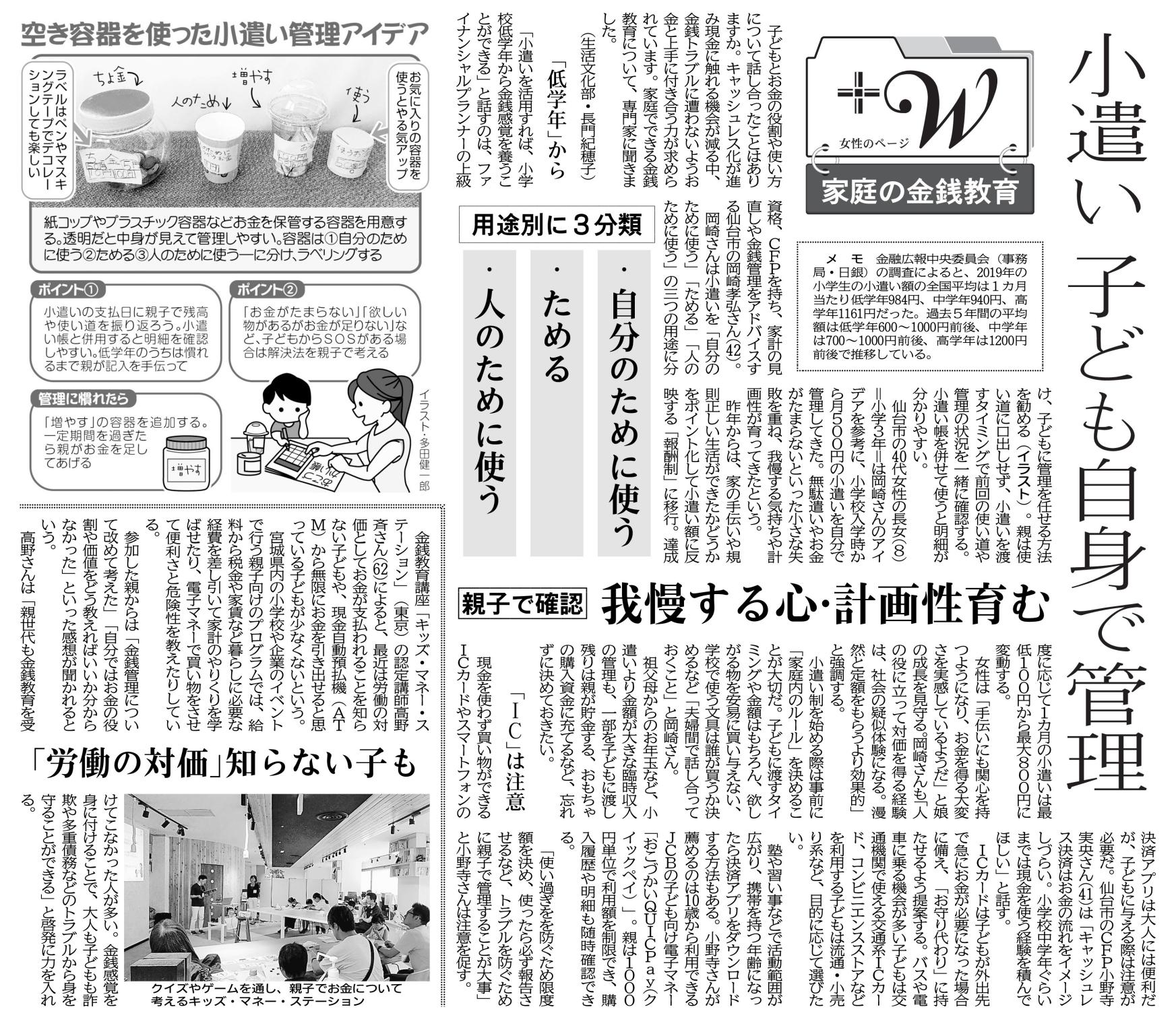 2020年9月12日付河北新報朝刊