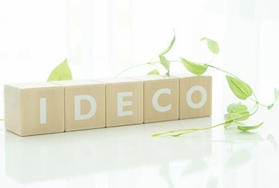 iDeCo(個人型確定拠出年金制度)